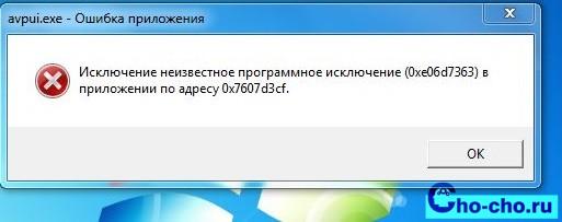 ошибка при запуске приложения 0xe06d7363 что это