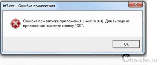 ошибка при запуске приложения 0xe06d7363 как исправить