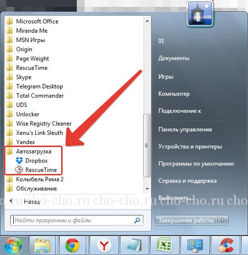 отключить автозагрузку программ в windows 7