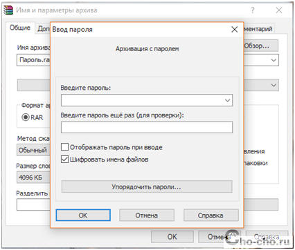 пароль на папку в windows 7