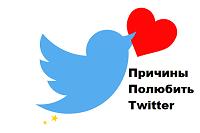 Причины полюбить Твиттер