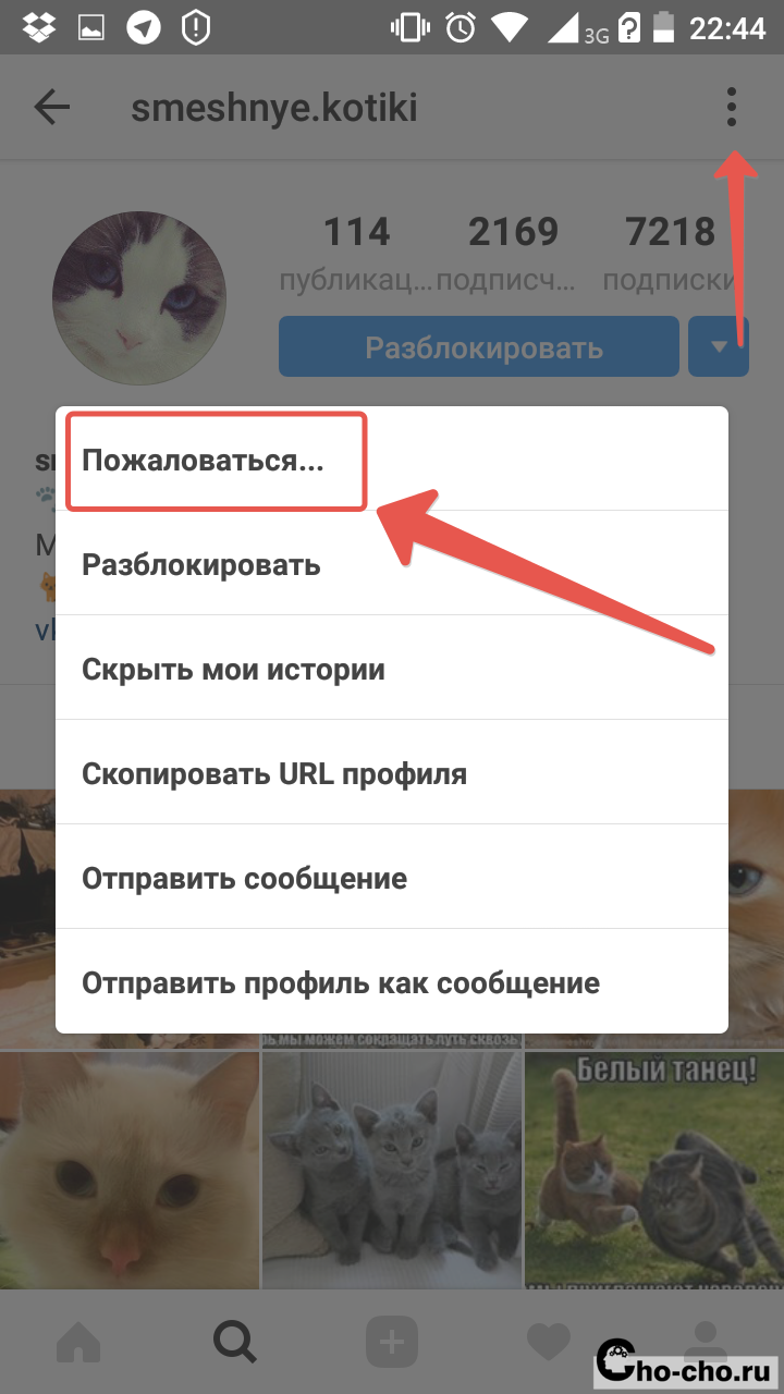 разблокировать пользователя в инстаграм