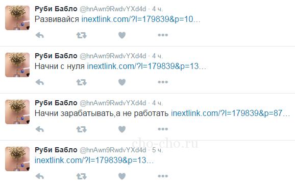 рекламный твиттер