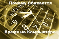 Сбиваются часы (время) на компьютере