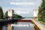 Шлюз установленный по умолчанию недоступен Windows 10