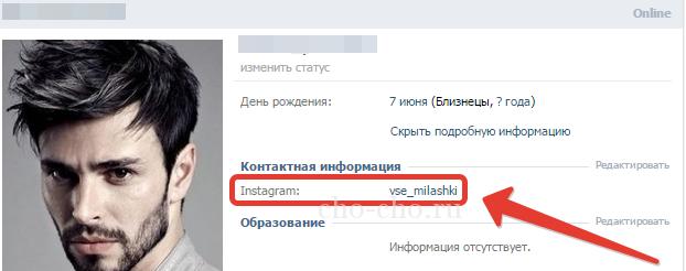 ссылка на инстаграм вконтакте
