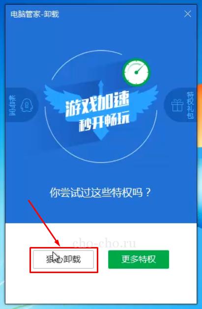 tencent удалить windows 7