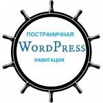 Три плагина постраничной навигации на WordPress