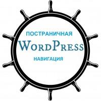 три плагина постраничной навигации wordpress