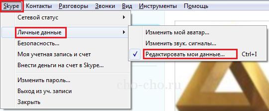 как удалить свой скайп аккаунт - фото 5