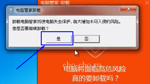 удалить tencent windows 10