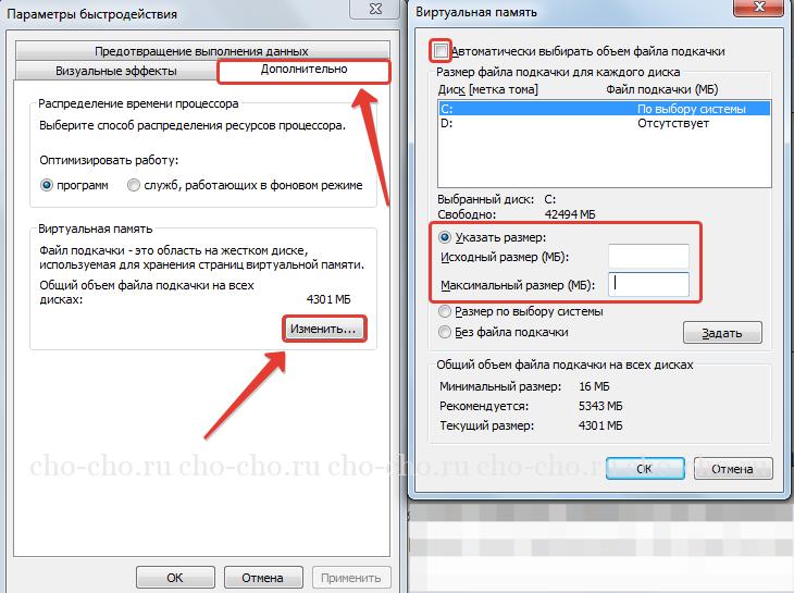 улучшить производительность компьютера windows 7