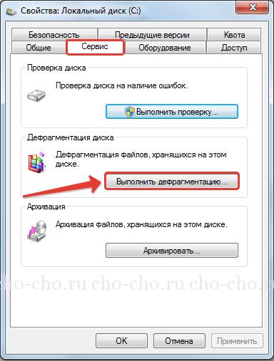 ускорить работу ноутбука windows 7
