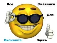 Коды смайлов Вконтакте