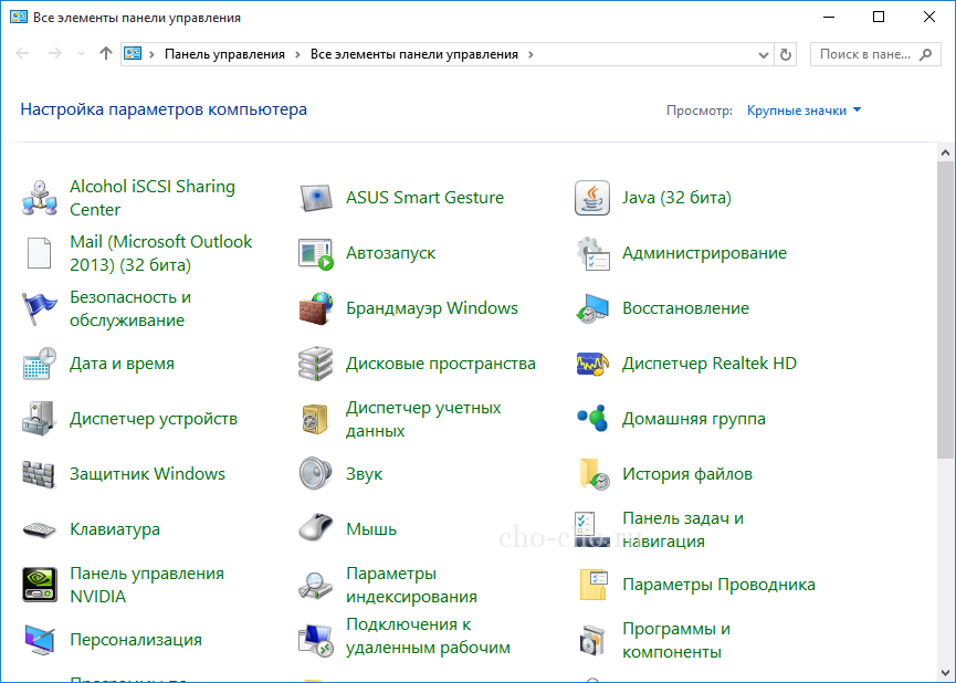 Windows 10 Панель управления