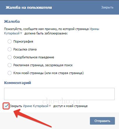 заблокировать человеку страницу вконтакте