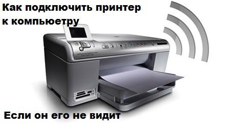 Как подключить принтер к компьютеру если он его не видит
