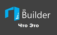 3d builder windows 10 что это