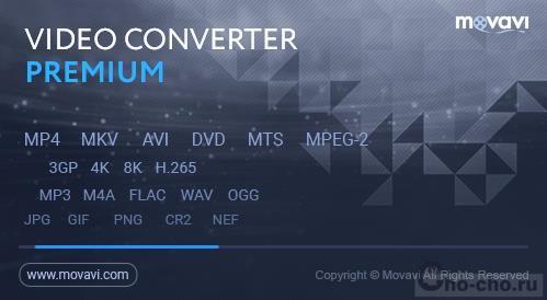 Как пользоваться конвертером видео Movavi