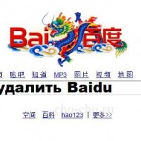 Какк удалить Baidu с компьютера Windows 7