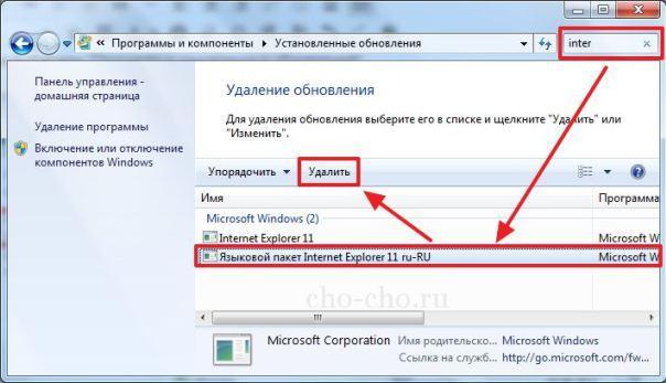 удаление internet explorer 11