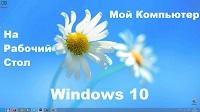windows 10 мой компьютер на рабочий стол
