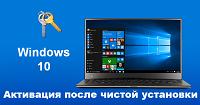 Активация Windows 10 после чистой установки