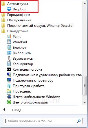 автозагрузки программ windows