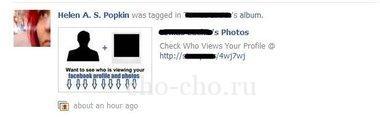 facebook спам