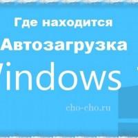 автозагрузка в windows 10 где находится