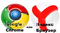 гугл хром или яндекс браузер