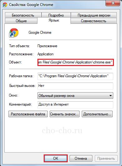 http smartinf ru как удалить хром