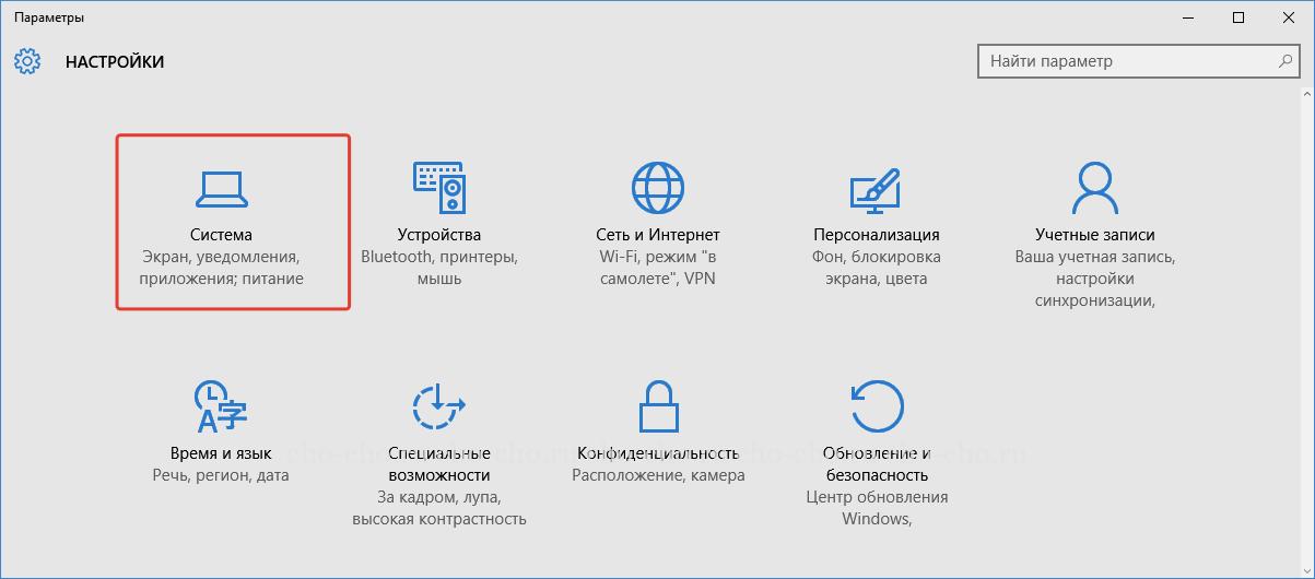 как изменить разрешение экрана на виндовс 10 если оно не меняется