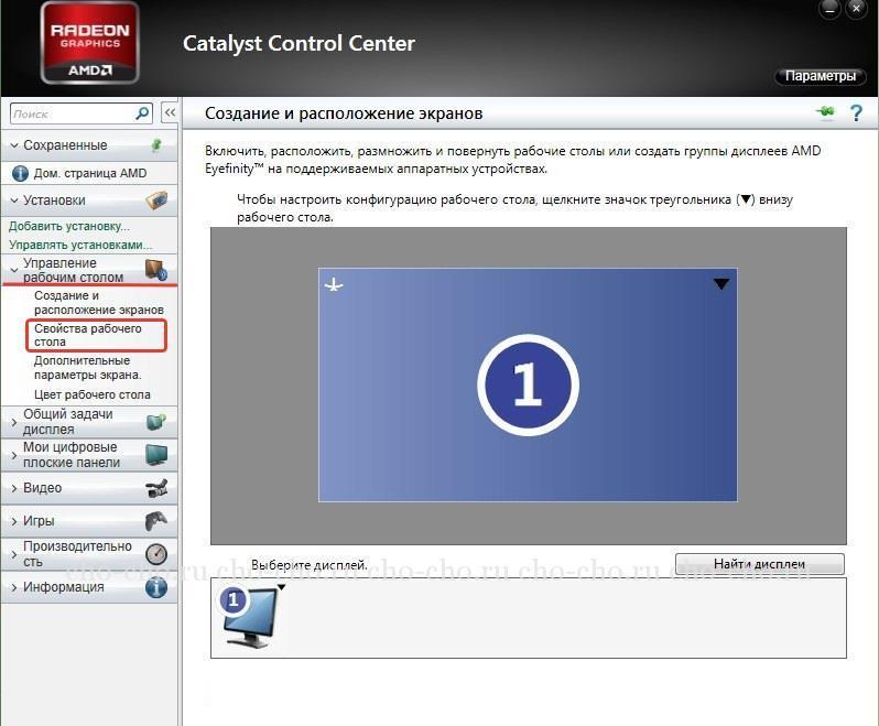 как изменить разрешение экрана в windows 10 если нет подходящего