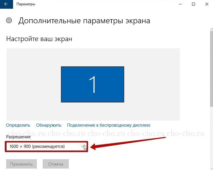 как изменить разрешение экрана в windows 10 на ноутбуке