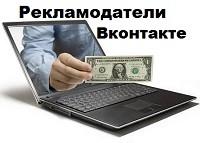 Как найти рекламодателей для группы Вконтакте