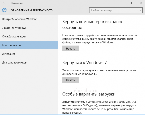 как откатить систему windows 10 на 7
