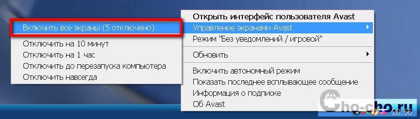как отключить avast free antivirus