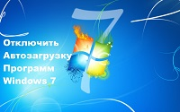 Как отключить автозагрузку программ Windows 7