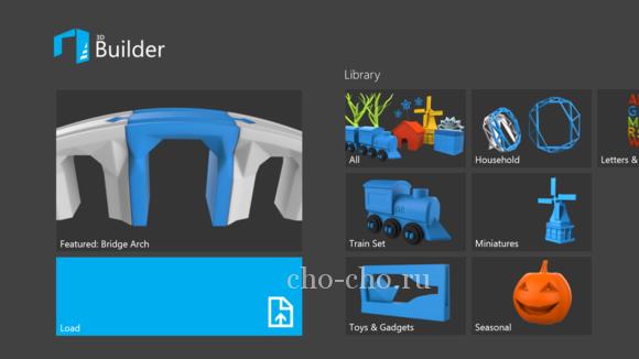 как пользоваться 3d builder