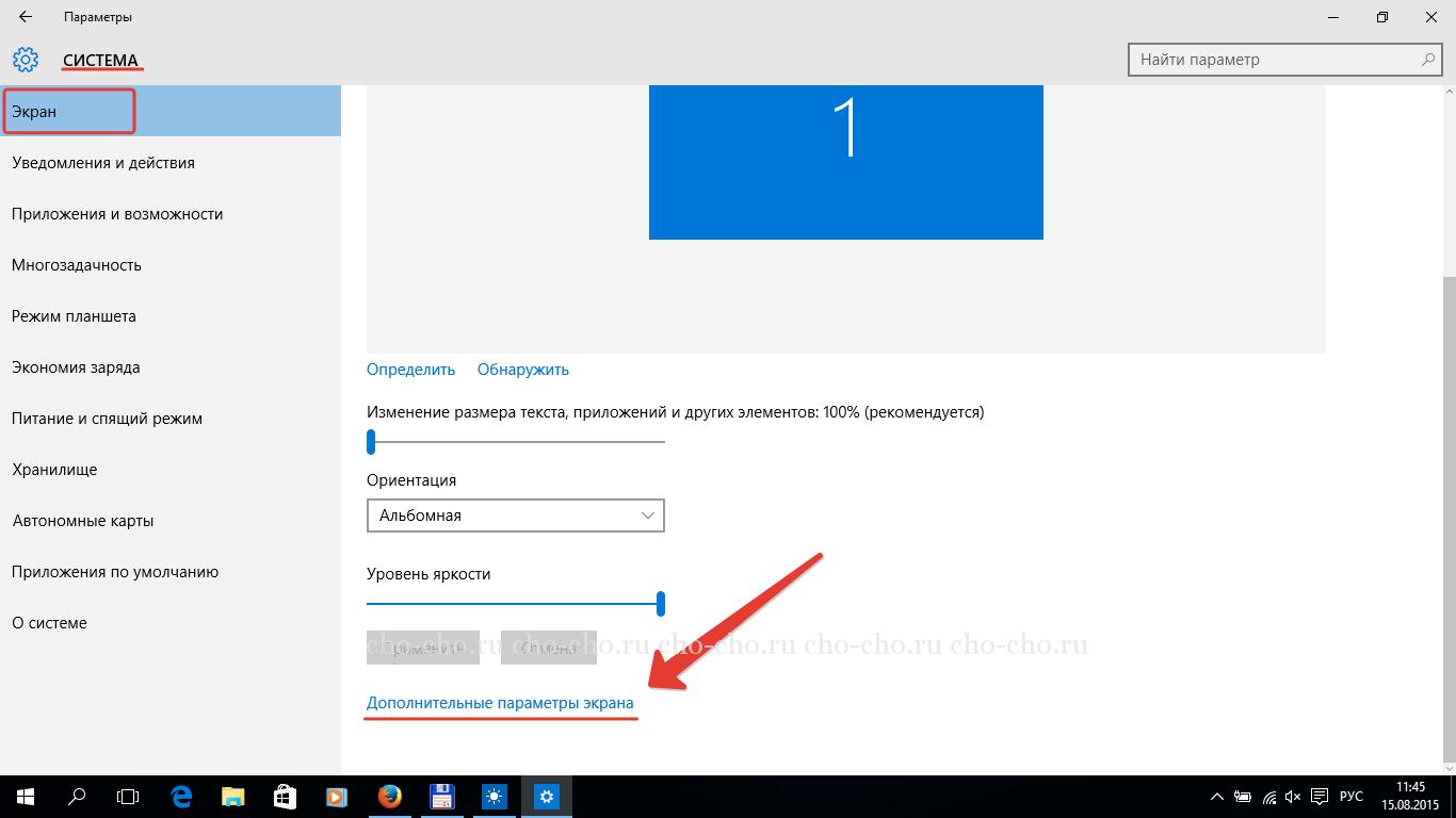 как поменять разрешение экрана в windows 10 если нет нужного разрешения