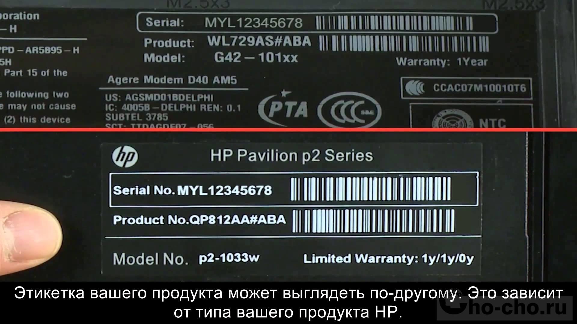 как посмотреть модель ноутбука hp
