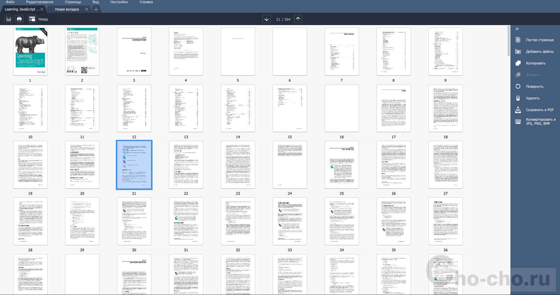 как редактировать pdf файл в windows 10