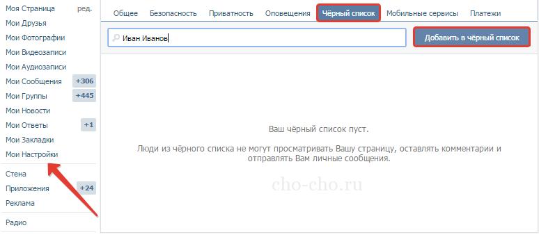 как сделать закрытую страницу вконтакте