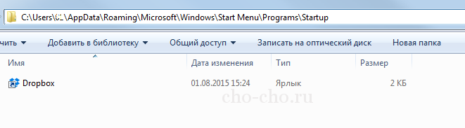 как убрать программу из автозагрузки windows