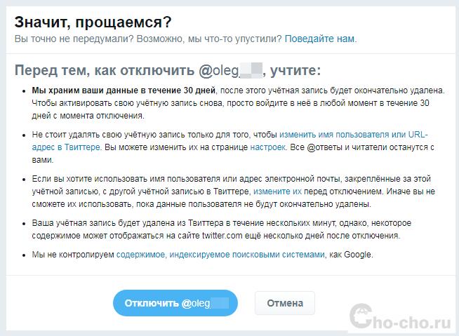 как удалить аккаунт твиттер с компьютера