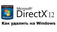 Как удалить Directx на Windows 7 и 10