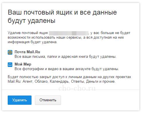 как удалить электронную почту mail ru