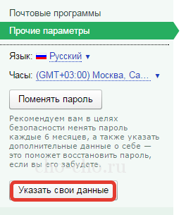 Как удалить электронную почту в Яндексе
