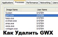 Как удалить GWX